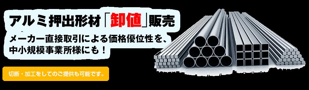 アルミ材料「卸値」販売 メーカー直接取引による価格優位性を、中小規模事業所様にも!